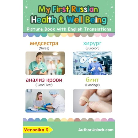 My First Russian Health and Well Being Picture Book with English Translations -