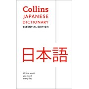 Collins Japanese Dictionary: Essential Edition