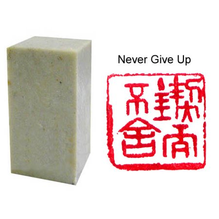 Chinese Seal Carving / Chinese Seal Stamp - Never Give