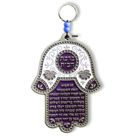 Blessing Home Good Luck Wall Decor Hamsa - Made in (Hamsa Home Blessing)