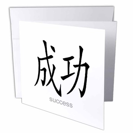3drose Chinese Symbol Success Greeting Cards 6 X 6 Inches Set Of