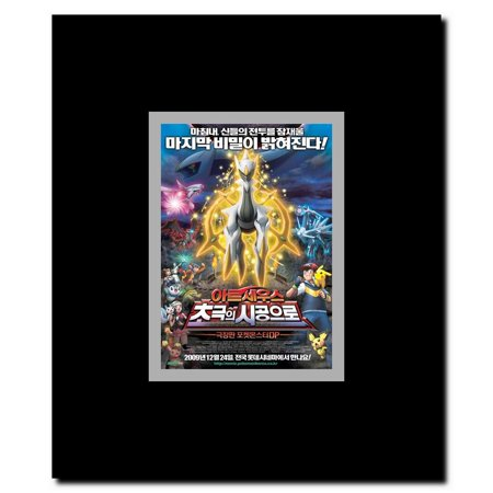 Pokemon: Arceus and the Jewel of Life Framed Movie (Arceus And The Jewel Of Life English)