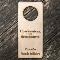 Russian Language - Please Do Not Disturb - Door Hanger - Raw Wood 9x4