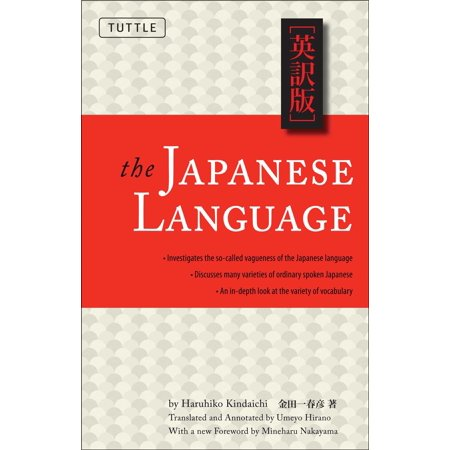 The Japanese Language : Learn the Fascinating History and Evolution of the Language Along With Many Useful Japanese Grammar
