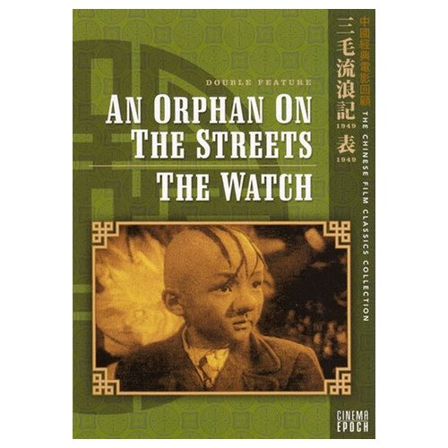 An Orphan on the Streets (1949)