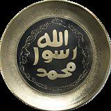 Hand Carved Brass (Islamic Wall Art Holiday Gift on Brass Hand Carved and Painted Mohr e Nabuwat Seal of the Prophet (S.A.W) Diameter)
