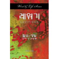 Word & Life Series : Leviticus (Korean)