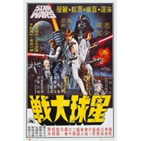 Star Wars Poster - Hong Kong One Sheet 24x36 Poster, High Quality Poster Print By Poster Art House,USA