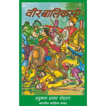 Veer Balikayen (Hindi Stories) - eBook (Story Of Karan In Mahabharat In Hindi)