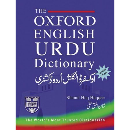 The Oxford English Urdu Dictionary