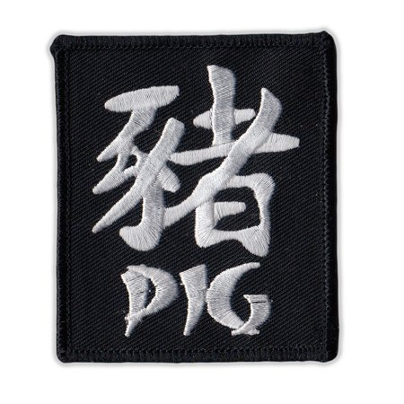 """Motorcycle Jacket Embroidered Patch - Chinese Zodiac Sign Birth Year - Pig - Vest, Cut, Leathers - 2.5"""" x 3"""""""