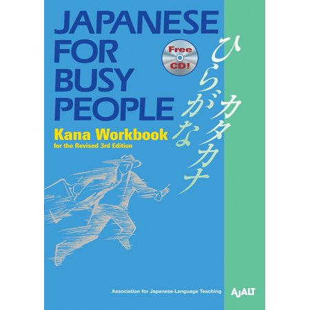 Japanese for Busy People Kana Workbook : Revised 3rd
