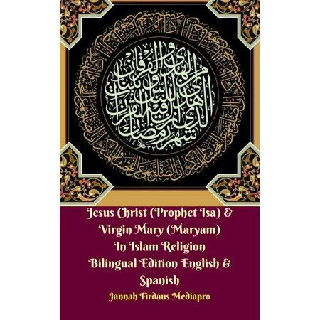 Jesus Christ (Prophet Isa) & Virgin Mary (Maryam) In Islam Religion Bilingual Edition English & Spanish - (Mary Pat Fisher Living Religions 8th Edition)