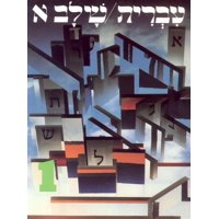 Hebrew: A Language Course, Level 1 (Paperback)