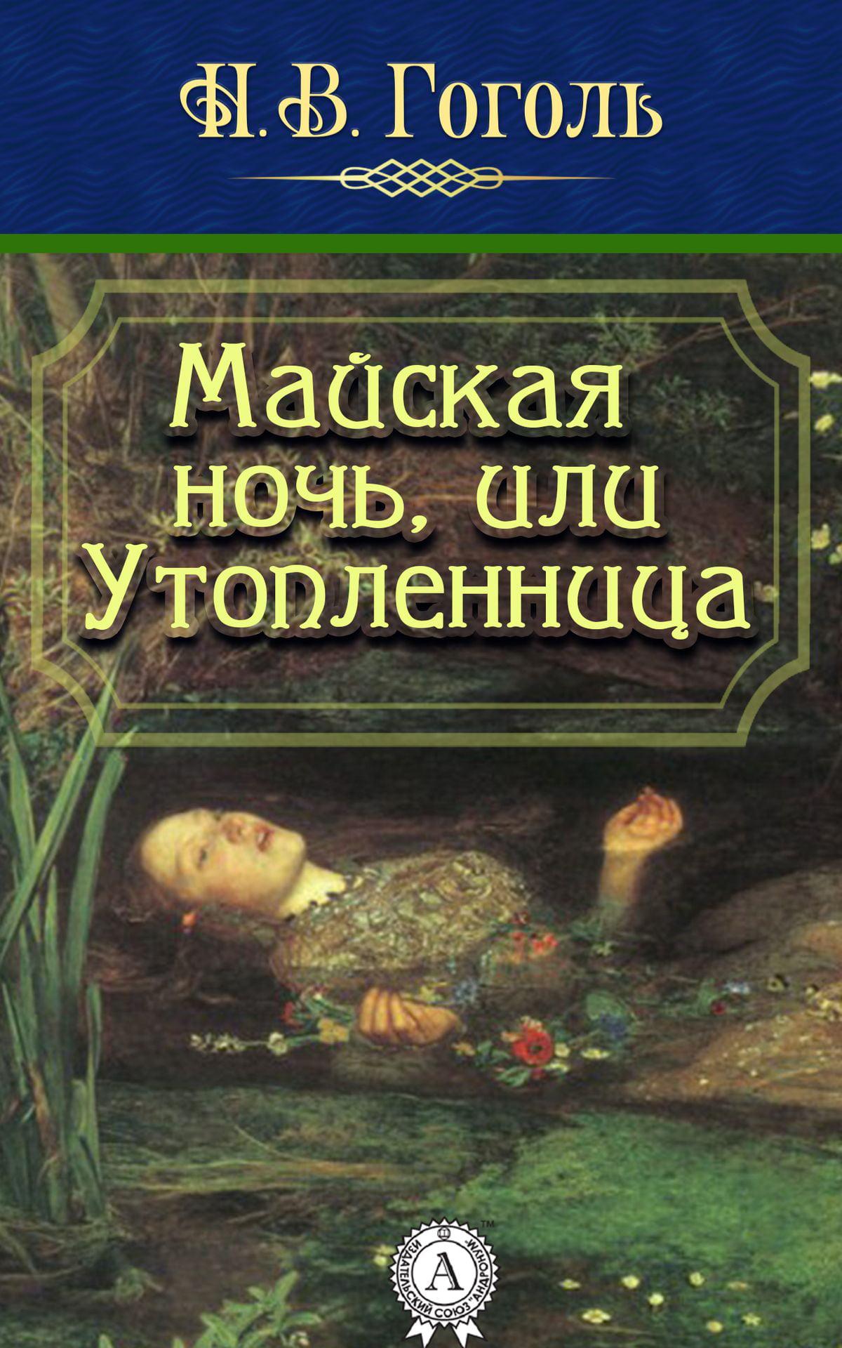Майская ночь или утопленница картинки из книги