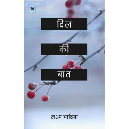 Dil ki Baat - eBook