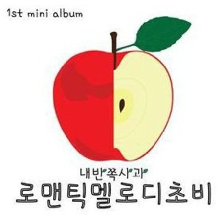 Romantic Melody Chobi - Everyday Chobicalling (Mini Album) [CD]