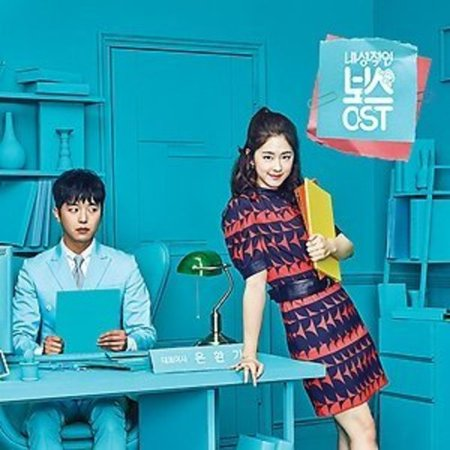 Introverted Boss (TVN Drama)