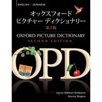 Oxford Picture Dictionary: Oxford Picture Dictionary English-Japanese: Bilingual Dictionary for Japanese Speaking Teenage and Adult Students of English (Paperback)