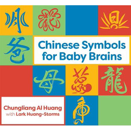 Chinese Symbols for Baby Brains (Board - Chineese Symbols
