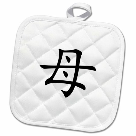 3dRose Okasan. word for Mom in Japanese kanji - Mother in different languages - Pot Holder, 8 by 8-inch