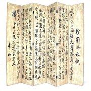 Wayborn Furniture 1431 Chinese Writing Screen