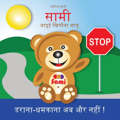 SAMI THE MAGIC BEAR - No To Bullying! ( Hindi ) सामी जादूई खिलौना भालू डराना-धमकाना अब और नहीं ! - - No Bullying Posters