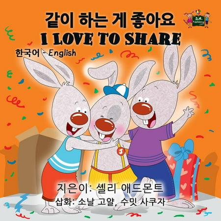I Love to Share (Korean English Kids Book Bilingual) - (Best App To Translate Korean To English)