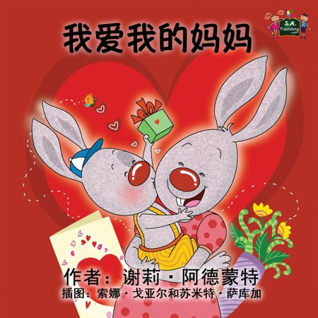 I Love My Mom : Chinese Edition - Chinese Symbols For Love