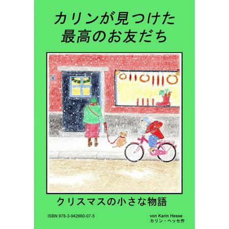 Wie Karin ihre beste Freundin fand oder Eine kleine Weihnachtsgeschichte (japanisch) - eBook (Gläser In Japanisch)