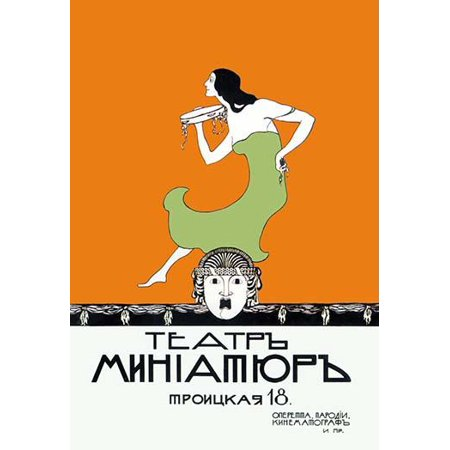 Iosif Solomonovich Shkolnik was a painter graphic artist theatre designer and a promoter of art  He worked closely with theaters from costume design and posters Poster Print by Iosif Shkolnik