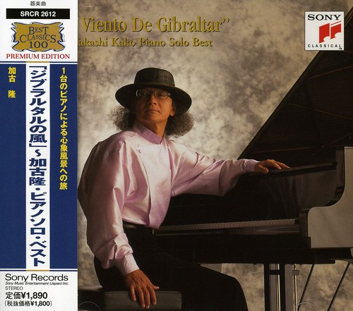 El Viento de Gibraltar: Piano Solo by Japan Publications Trading Co.