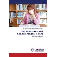 Filologicheskiy Analiz Teksta V Vuze