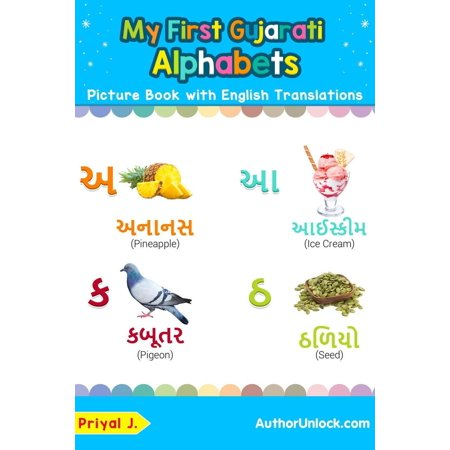 English Alphabet Pictures (My First Gujarati Alphabets Picture Book with English Translations - eBook)