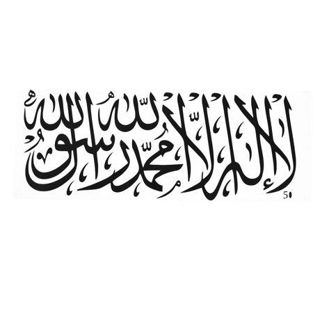 Vinyl Muslim Halal Pattern Removable Wall Sticker Decal Mural Art Ornament