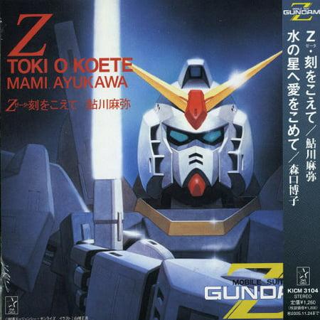 Mobile Suit Z Gundam Theme Songs (Mini LP Sleeve) - Songs With Halloween Theme