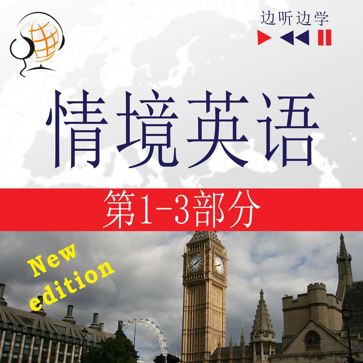 English in Situations 1-3 – New Edition for Chinese speakers: A Month in Brighton + Holiday Travels + Business English: (47 Topics at intermediate level: B1-B2 – Listen & Learn) - Audiobook