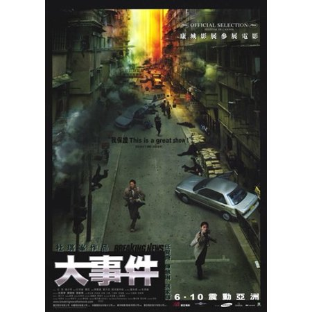 Breaking News Movie Poster  11 X 17