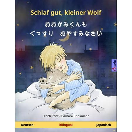 Schlaf gut, kleiner Wolf – おおかみくんも ぐっすり おやすみなさい (Deutsch – Japanisch) - eBook (Gläser In Japanisch)