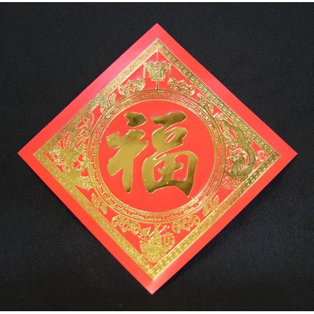 Chinese New Year Decoration - Decorating For Chinese New Year