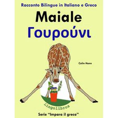Racconto Bilingue in Italiano e Greco: Maiale - Γουρούνι. Impara il greco - eBook - No Halloween In Italiano
