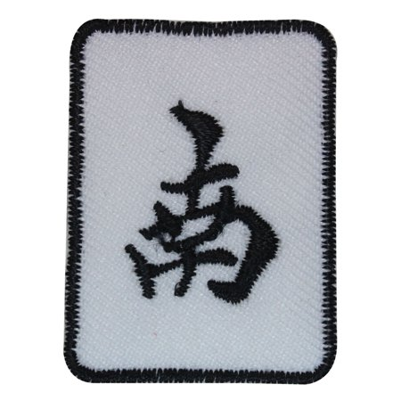 ID 1953 Chinese Mahjong Tile Patch Character Symbol Embroidered Iron On (Chinese Symbol Tile Box)