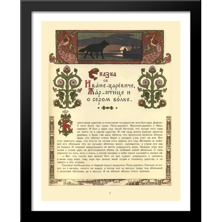 Illustration for the Tale of Prince Ivan, The Firebird and the Grey Wolf 28x38 Large Black Wood Framed Print Art by Ivan (Janoski Max Black Wolf Grey Flash Lime)
