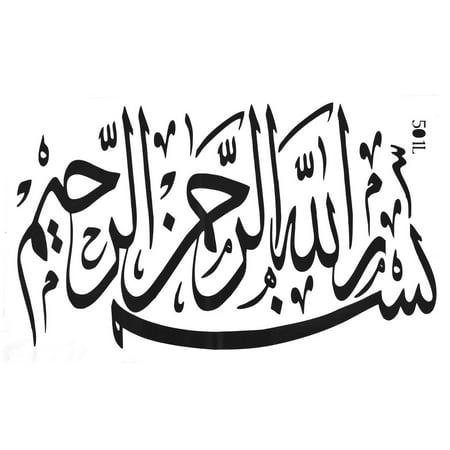 Bedroom Muslim Halal Print Removable Wall Sticker Mural Art Ornament 73 X 45Cm