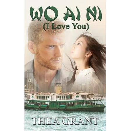 Wo AI Ni : (I Love You) (Lai Bu Ji Shuo Wo Ai Ni)