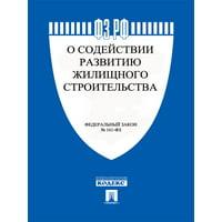 """ФЗ """"О содействии развитию жилищного строительства"""" - eBook"""