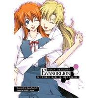 Neon Genesis Evangelion: The Shinji Ikari Raising Project Volume 10 - eBook