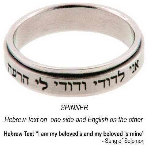 Ring-Purity/I Am My Beloveds-Hebrew-Spinner-Sz  6