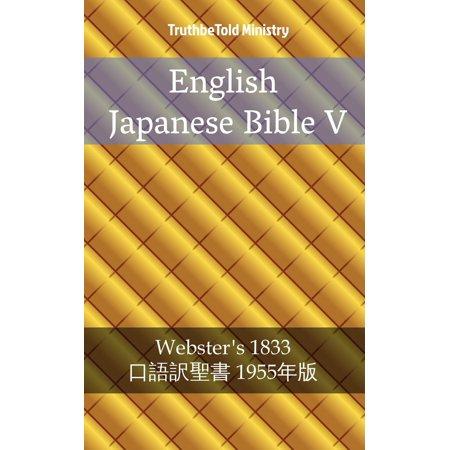 English Japanese Bible V - eBook (Japanese To English Translation With Japanese Keyboard)