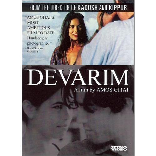 Devarim (Widescreen)